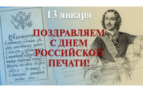 13 января — День Российской печати. Размышления у стеллажа с газетами