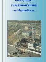 Выксунцы-участники битвы за Чернобыль