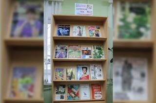 «Наша пресса - на все интересы»: зал отраслевой литературы приглашает познакомиться с новинками периодики