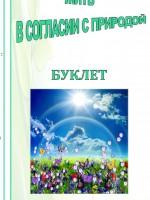 Жить в согласии с природой (буклет)