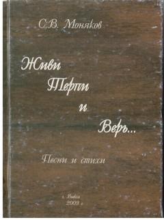 Сергей Моняков. Живи, терпи и верь…
