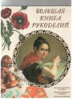 Большая книга рукоделий