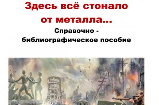 Юбилею Великой Победы посвящается: пособие о подвиге наших земляков под Сталинградом – на сайте библиотеки