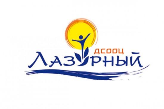 Наши даты: 12 мая – 25 лет со дня открытия детского центра «Лазурный» (1995)