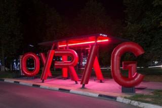 Наши даты: 10-й фестиваль современной культуры «Арт-Овраг» в Выксе