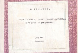 Книга контр-адмирала Фёдора Буданова о Сергее Салтанове – в открытом доступе