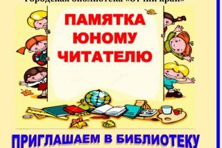 Памятка поможет юным читателям сориентироваться в мире книг и чтения. Родители! Нужна ваша помощь!