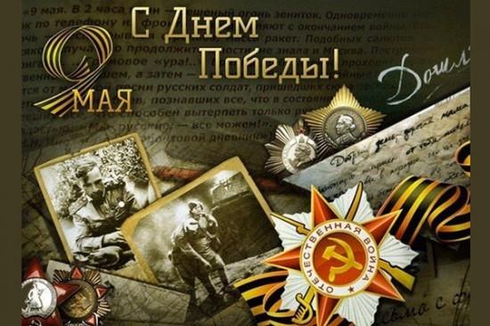 С великим праздником, друзья! С Днем Победы! Обратите внимание на график работы!