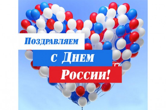 12 июня - День России! Поздравляем всех нас с праздником!