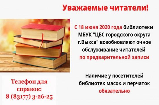 С 18 июня 2020 г. возобновляется обслуживание пользователей и выдача изданий из фондов библиотеки
