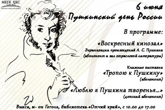 Читаем, смотрим, сопереживаем: Пушкинский день пройдет в «Отчем крае»