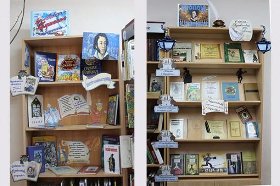 Навстречу Пушкинскому дню: книжные выставки для взрослых и детей открылись в «Отчем крае»