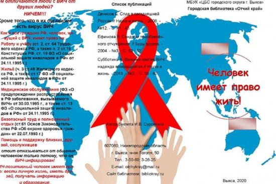 Осведомлен - значит предупрежден: что человек должен знать о ВИЧ