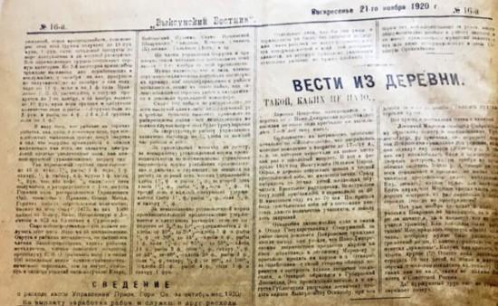Наши даты: 1 августа – 100 лет со дня первого выпуска газеты «Выксунский рабочий»  (1920)