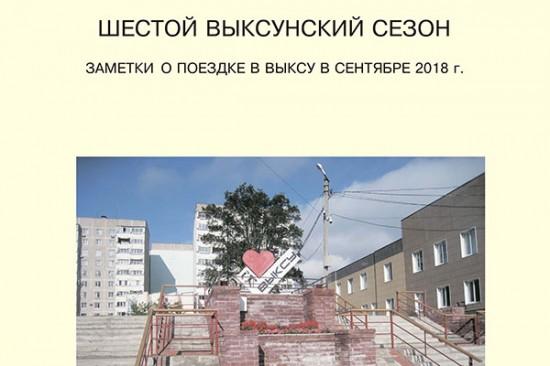 Новый дневник Олега Буданова: шестой выксунский сезон