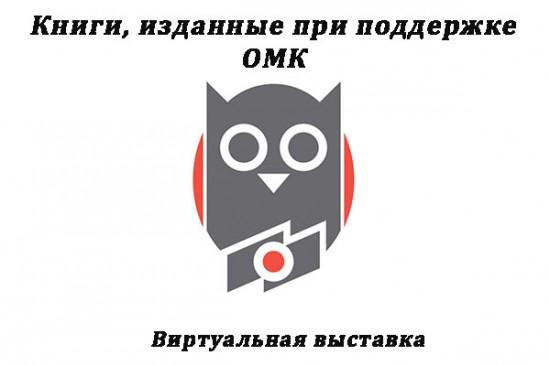 «Книги, изданные при поддержке ОМК»: виртуальная выставка ко Дню города и Дню металлурга