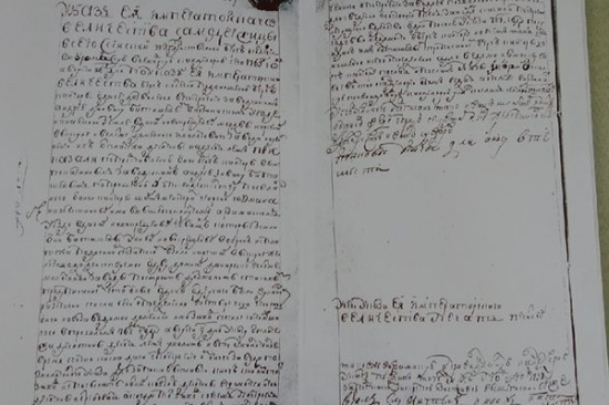 Наши даты: 6 сентября – 255 лет Указу Екатерины II (1765 - 2020)