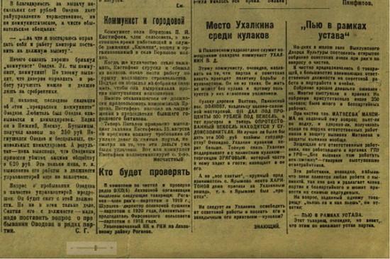 Этот день в истории. 8 сентября 1929 года. «Пью в рамках устава»