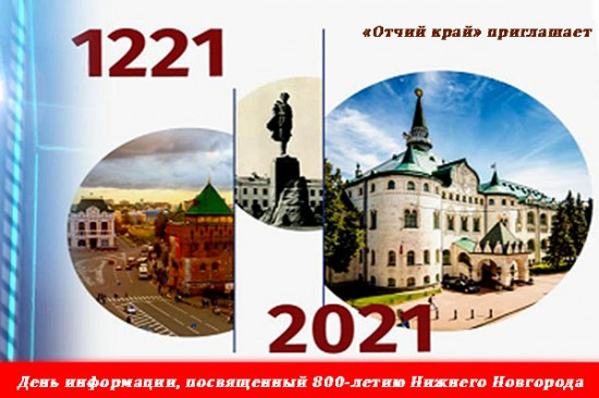 День информации, посвященный 800-летию Нижнего Новгорода, проходит 20 августа в библиотеке «Отчий край»