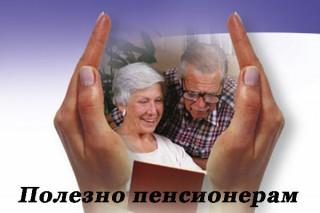 О правах пенсионеров расскажет виртуальная выставка