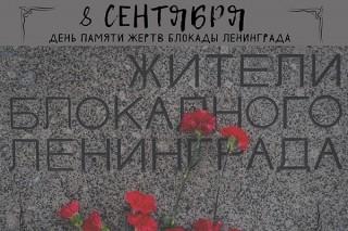 80 лет со дня начала блокады Ленинграда: материалы из нашего архива