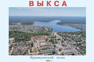 Краеведческий атлас-2021 составил для Выксы Олег Буданов. Все карты – в свободном доступе