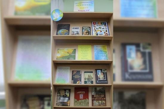 Книжная выставка предлагает поразмышлять о высших человеческих ценностях