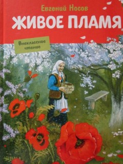 Евгений Носов. Живое пламя
