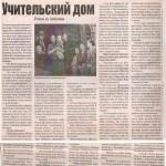 Ко Дню учителя: материал о зарождении системы народного образования в Выксе