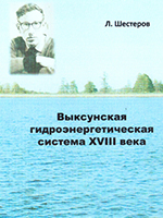 Выксунская гидроэнергетическая  система XVIII века
