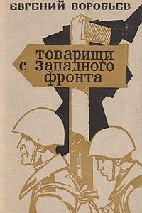 Евгений Воробьёв. Товарищи с Западного фронта
