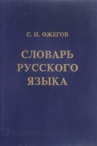С. И. Ожегов Словарь русского языка