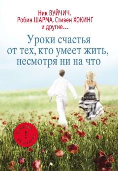Уроки счастья от тех, кто умеет жить, несмотря ни на что