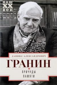 Даниил Гранин «Причуды памяти»