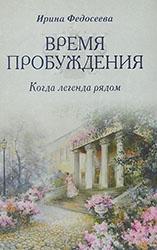 Ирина Федосеева: Время пробуждения