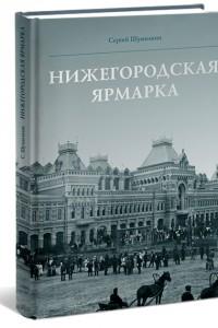 Сергей Шумилкин. Нижегородская ярмарка