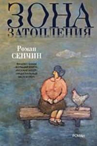 Р.Сенчин