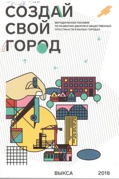 Создай свой город