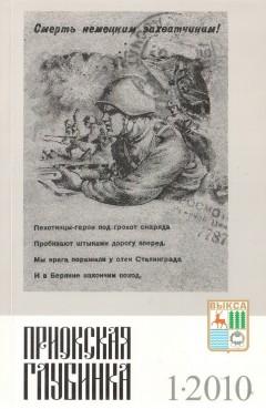 Краеведческий альманах