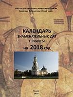 Календарь знаменательных дат 2018 г.