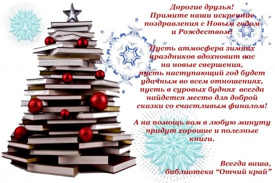 С наступающими праздниками, друзья! Обратите внимание на график работы в новогодние каникулы!
