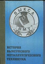 История Выксунского металлургического техникума