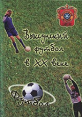 Выксунский футбол в XX веке