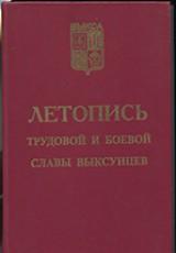 Летопись трудовой и боевой славы Выксунцев