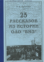 Князева Н.А. 25 рассказов из истории ОАО