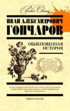 Иван Гончаров. Обыкновенная история