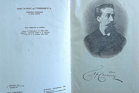 Наши даты: 18 декабря - 110 лет со дня смерти Евгения Салиас де Турнемир  (1840 - 1908)