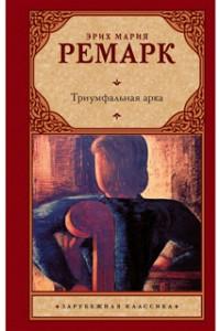 Эрих Мария Ремарк. Триумфальная арка