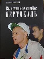А.Пантелеев