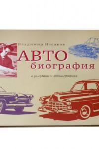 Владимир Носаков. АВТОбиография в рисунках и фотографиях
